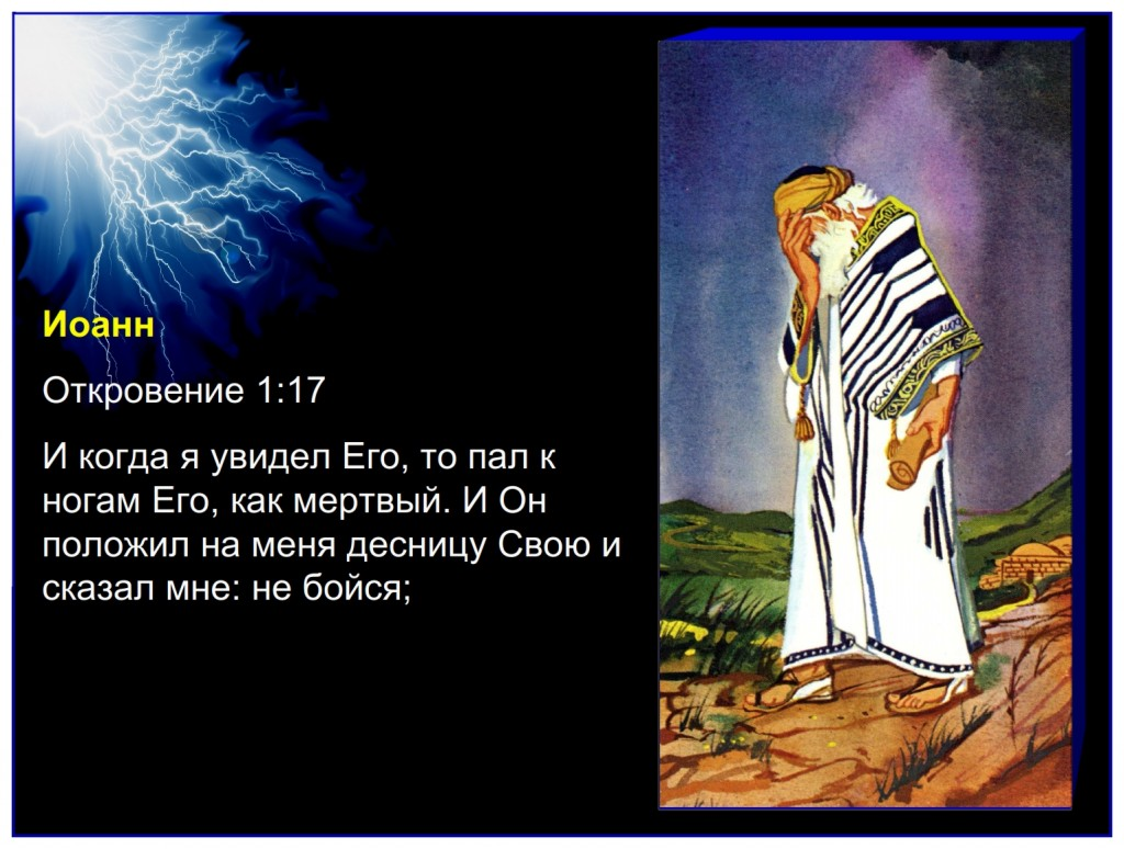 Russian language lesson: The Apostle John was quick to bow to the Lord of Lords: And when I saw him, I fell at his feet as dead. And he laid his right hand upon me, saying unto me, Fear not