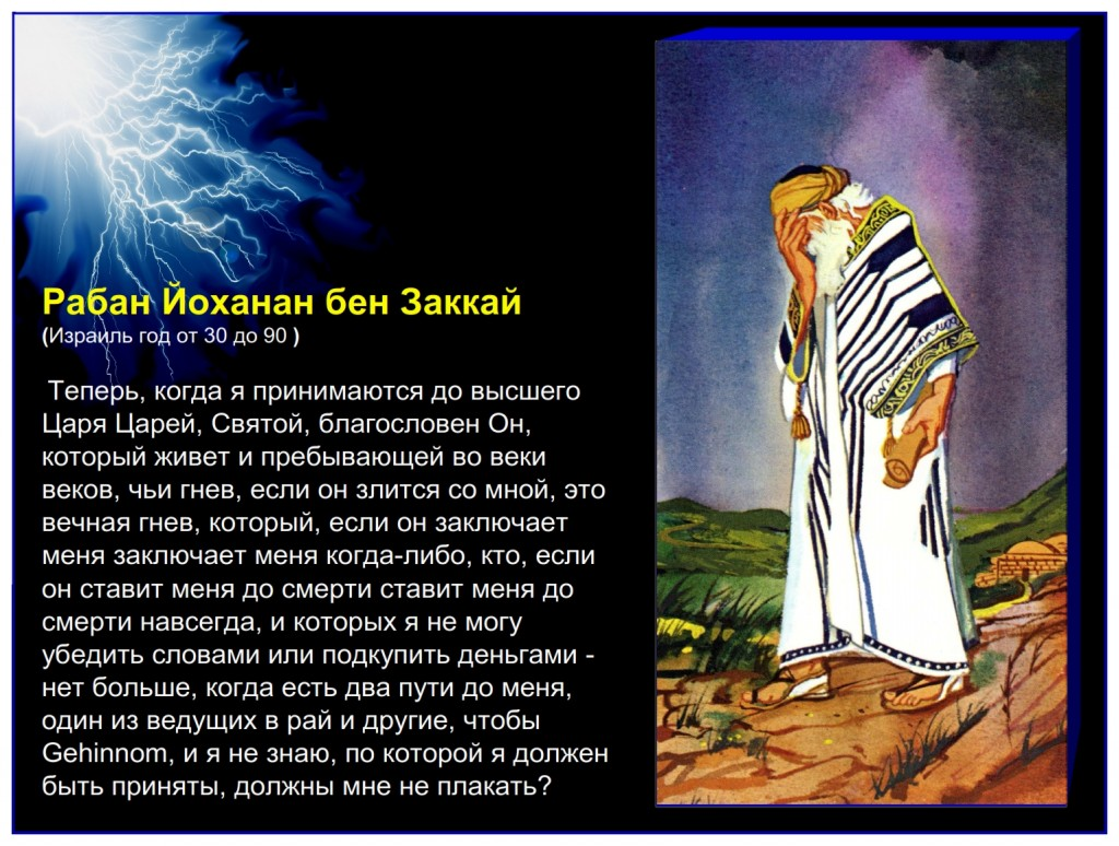 Russian language lesson: One of the foundation stones of Rabbinic Judaism, Rabban Yohanan ben Zakkai, said on his death bed: there are two ways before me, one leading to Paradise and the other to Gehinnom, and I do not know by which I shall be taken, shall I not weep?