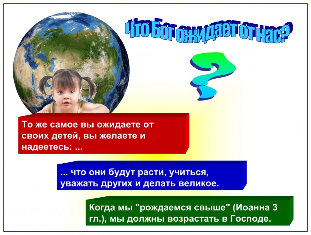 Russian language lesson: What does God expect of His children? To Grow in the grace and knowledge of the Lord Jesus Christ.
