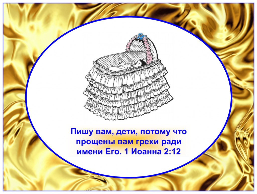 """Russian language lesson: Newborn Christians should not expect to be """"grown up"""" doing things like an adult. They should be watched, loved, and cared for. They are precious. Be careful how hard you come down on God's children."""