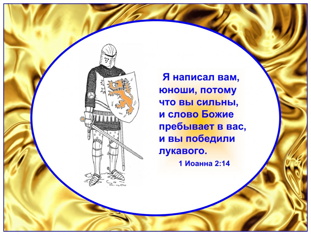 Russian language lesson: As we grow in the Lord we are able to overcome many of our sins and live for the Lord.