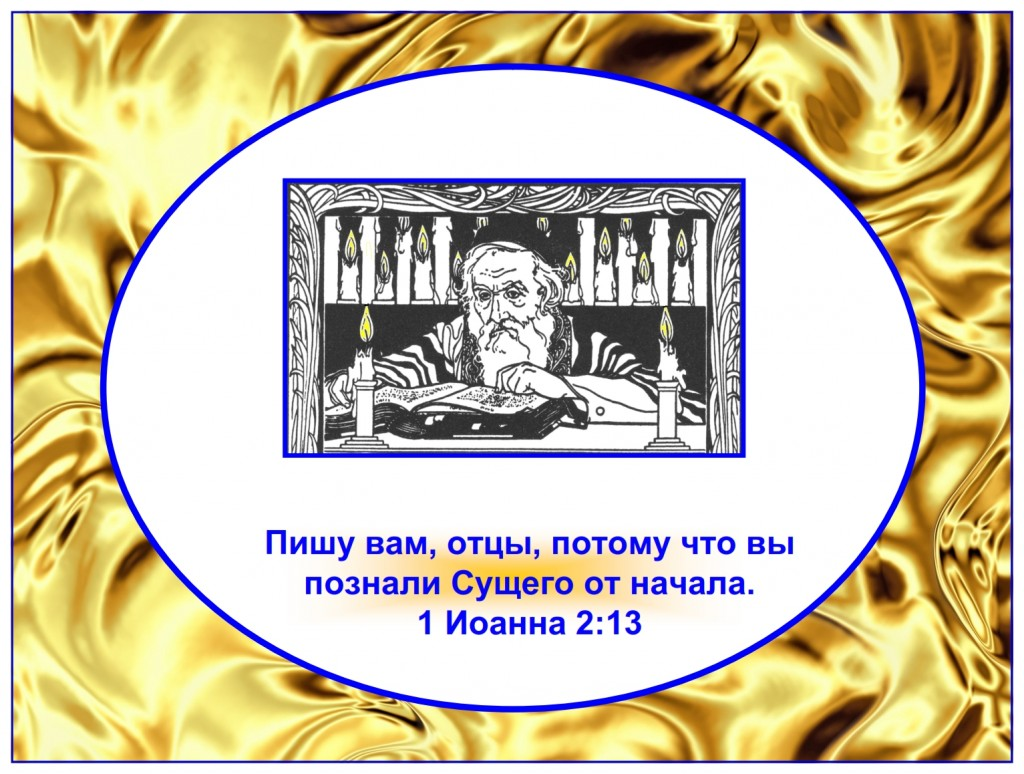 Russian language lesson: There should come a time in our Christian life that we start caring for others rather than just ourselves.