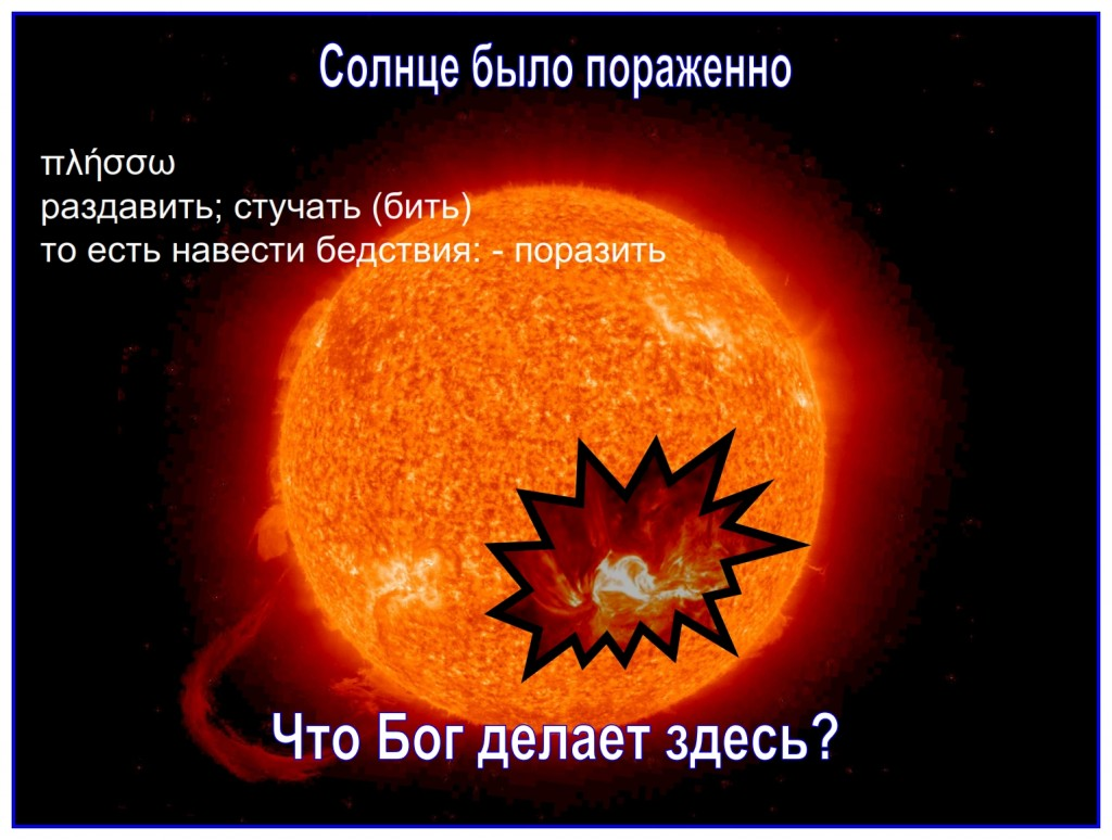 The Greek word used in Revelation 8:12 means something quite large will strike the sun.