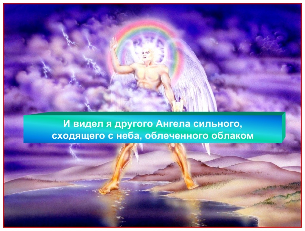 Russian language Bible study of the Tribulation - And I saw another mighty angel come down from heaven, clothed with a cloud