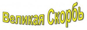 Russian language Bible study on the Great Tribulation.