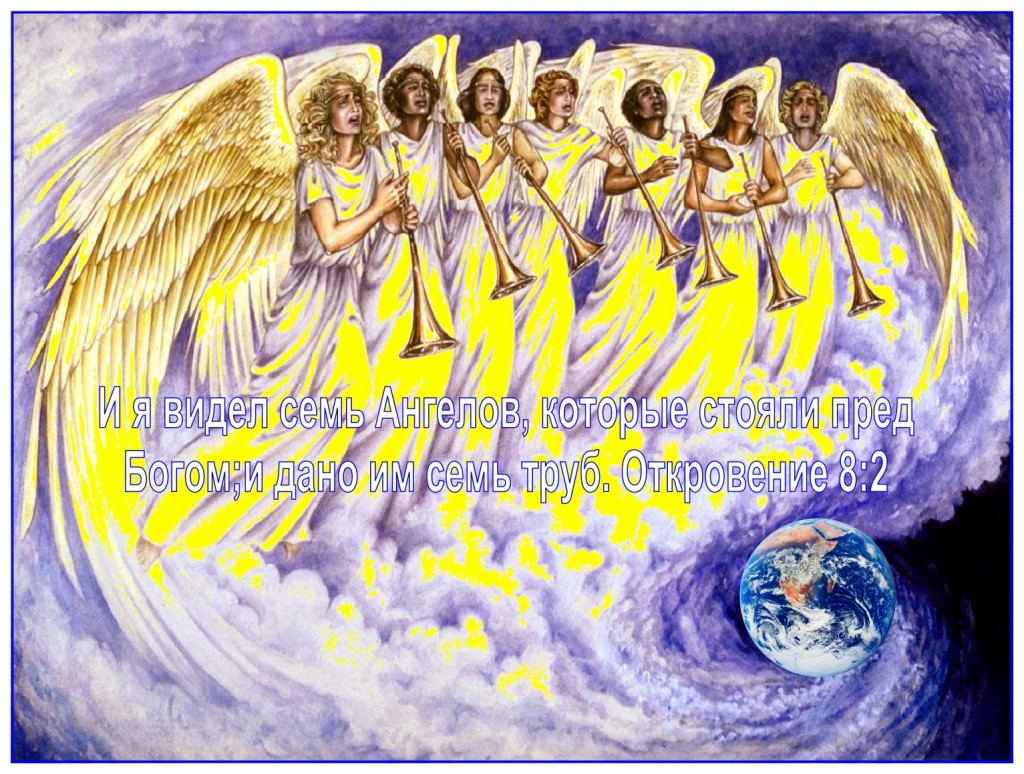 Copyright: Art Pat M. Smith, copyright 1992 revelationillustrated.com – And I saw the seven angels which stood before God; and to them were given seven trumpets. Revelation 8:2
