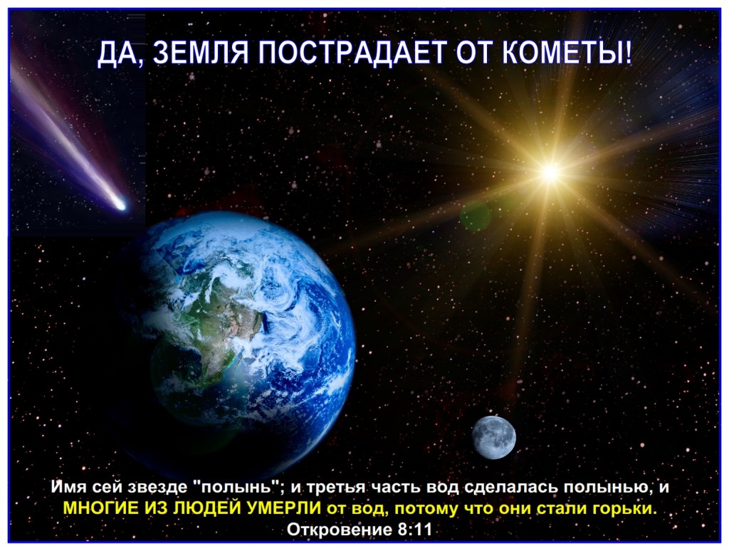 Yes, Earth will be hit by a comet during the Tribulation.