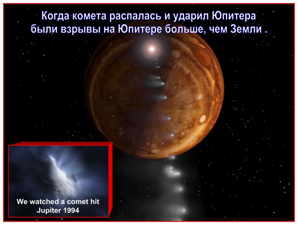 In 1994 Earth watched a comet hit Jupiter, a close neighbor planet