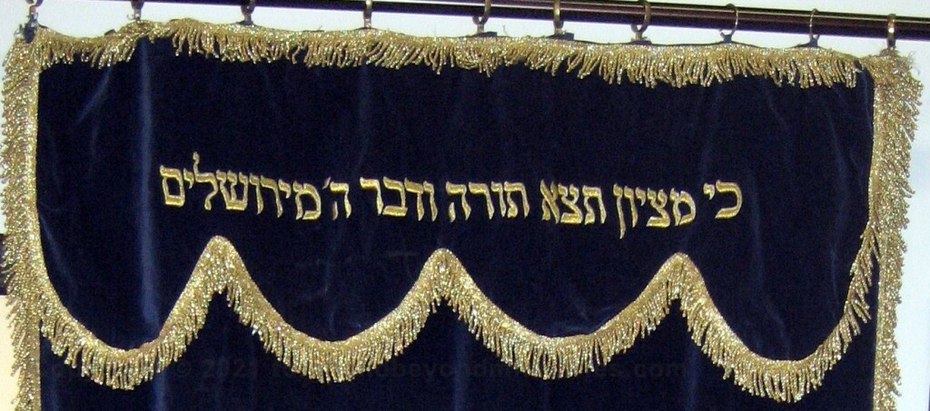 Parochet, curtain for the Ark shows Ha Shem abbreviated