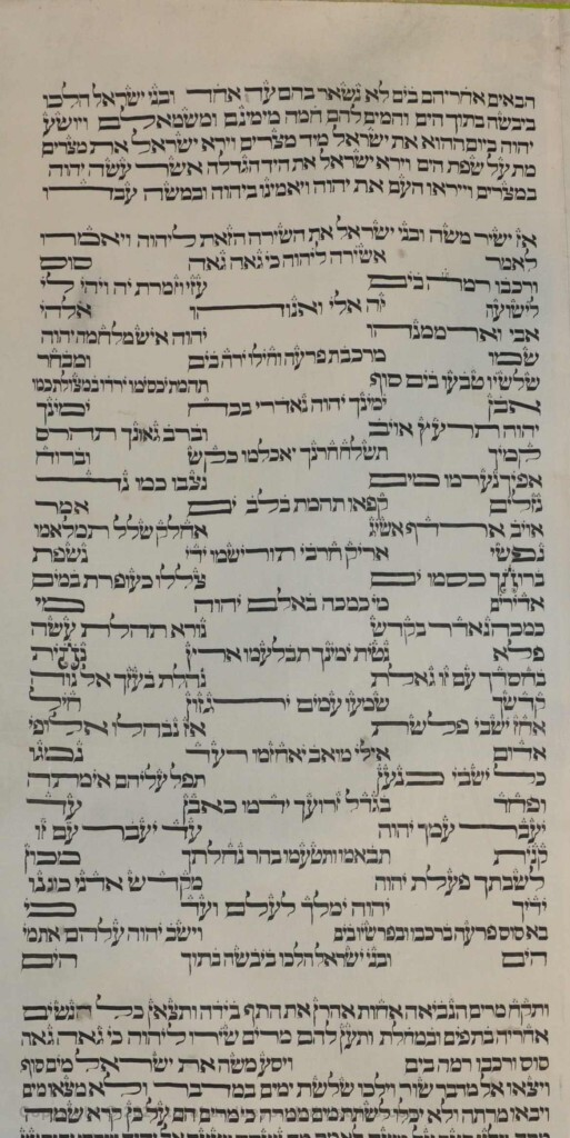 Sheet 16 Exodus 15 Song of Moses - Torah from Lithuania written in the 16th century