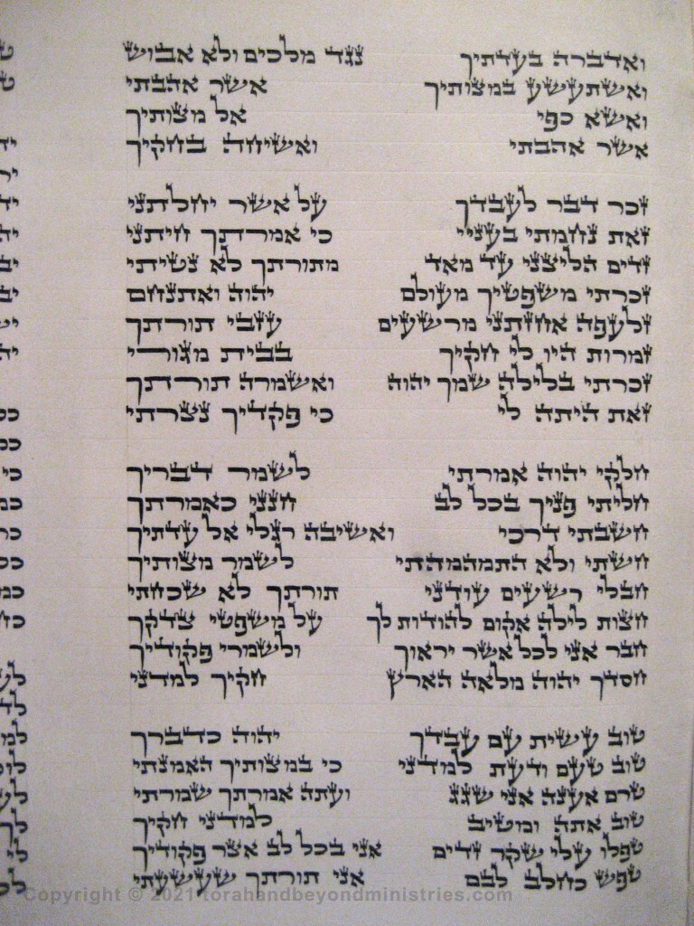 Photograph of the Scroll of Psalms showing Psalm 119 verses 46 through 70 showing the vav, zayin, chet, tet