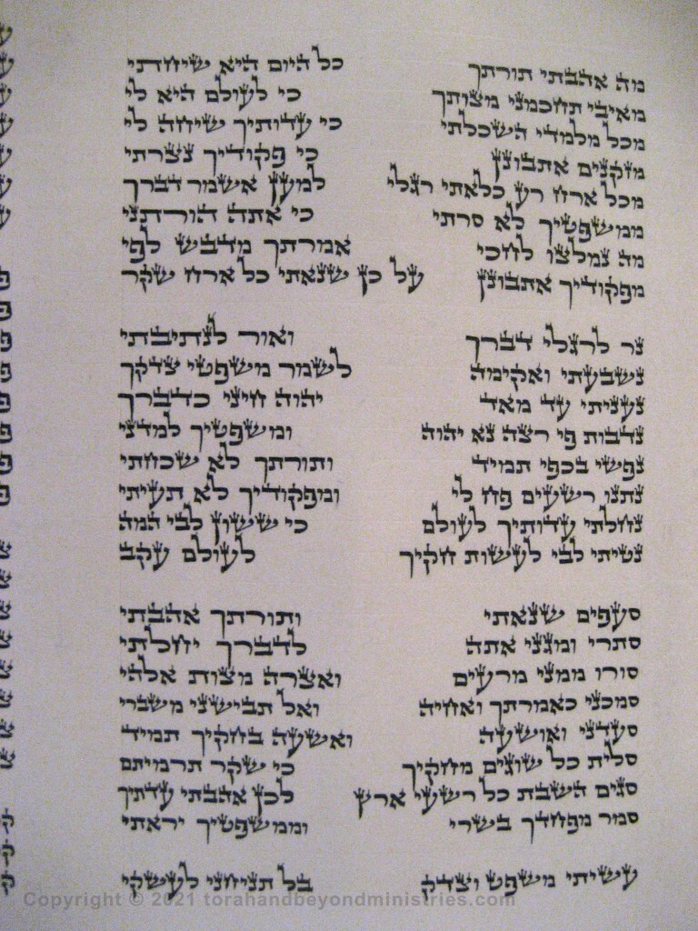 Photograph of the Scroll of Psalms showing Psalm 119 verses 97 through 121 showing the mem, nun, samech, ayin