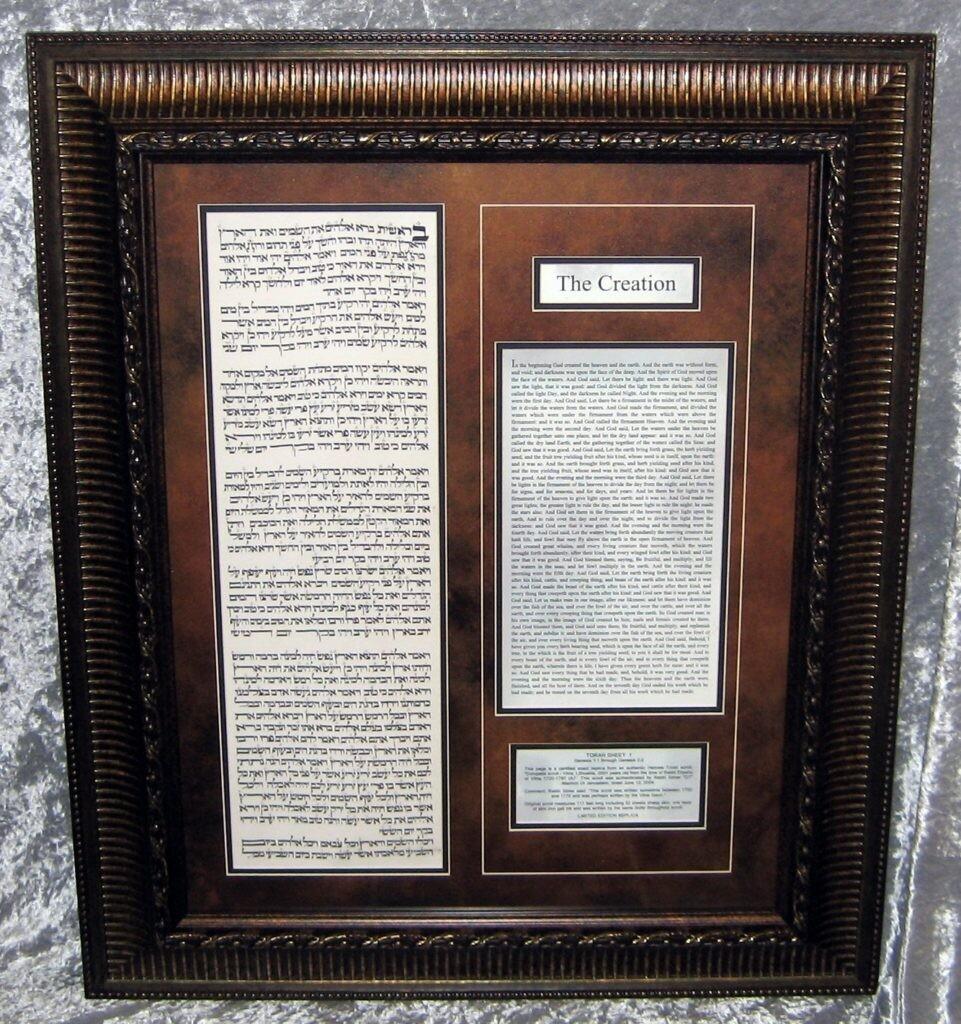 Authentic framed Torah column