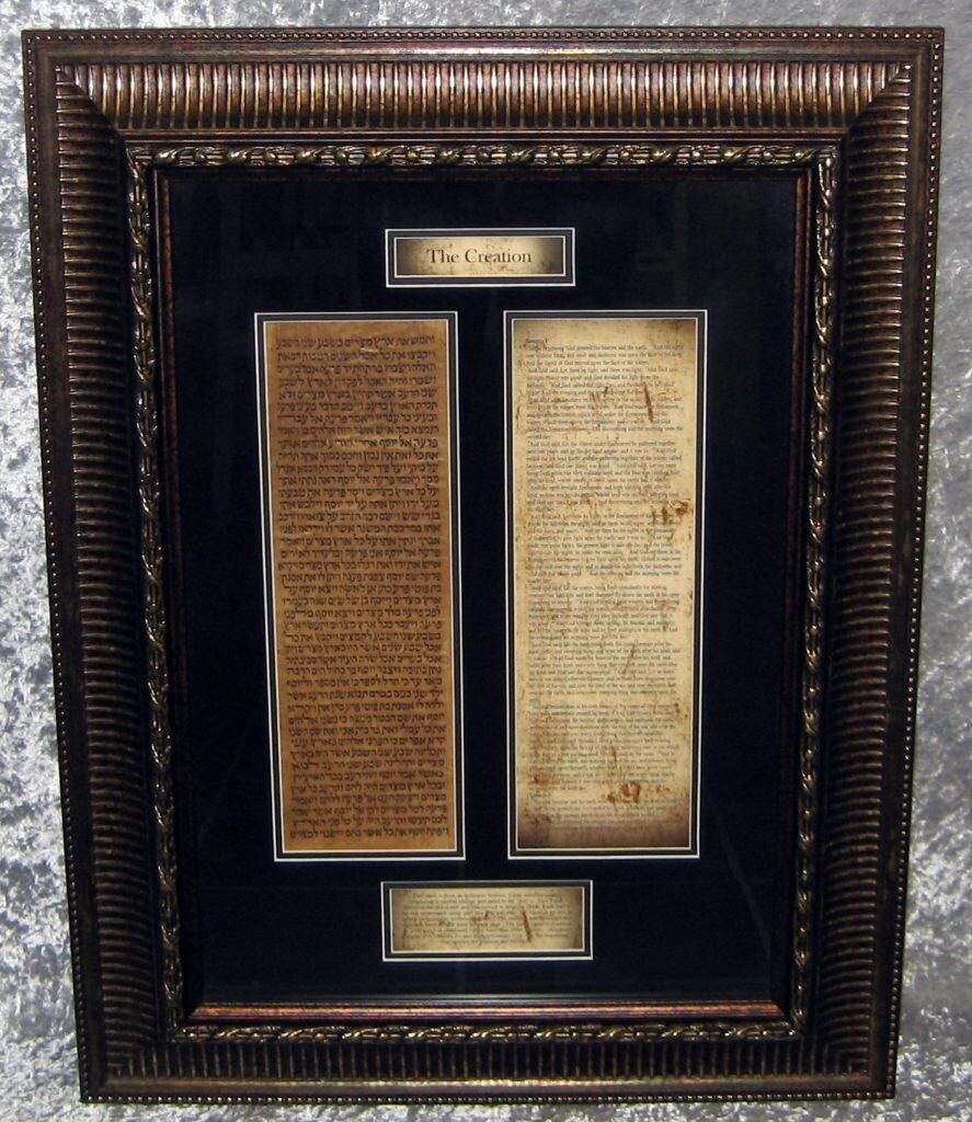Framed Torah column The Creation