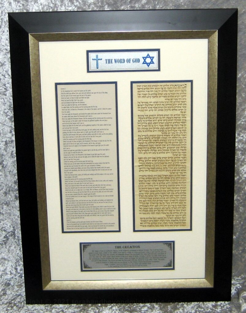 Framed Torah column The Creation with English and Hebrew