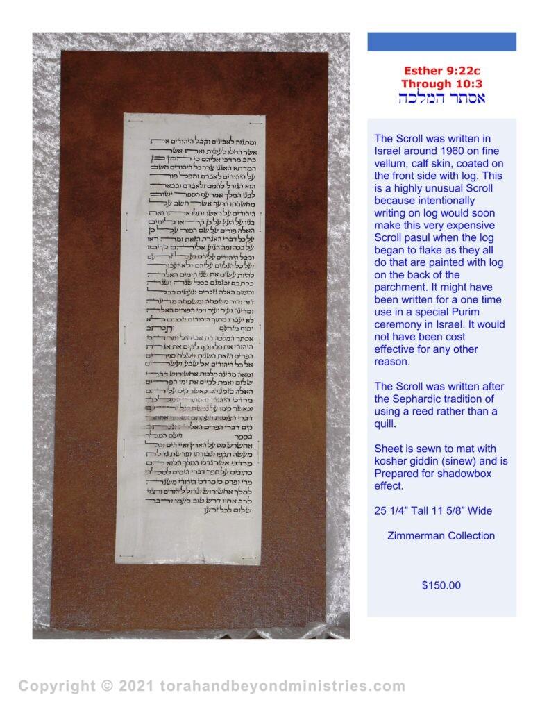 Framed column from Scroll of Esther