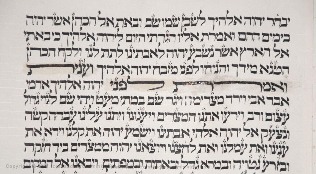 Vilna Torah Scribal oddities Deuteronomy 26 verse 5