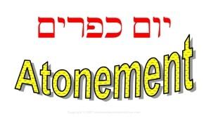 Atonement Hebrew Jewish clip art